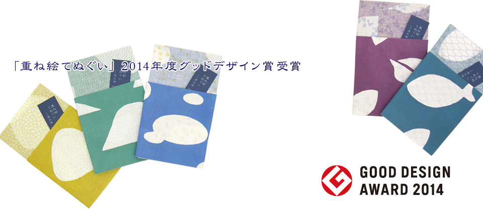 「重ね絵てぬぐい」2014年度 グッドデザイン賞を受賞!