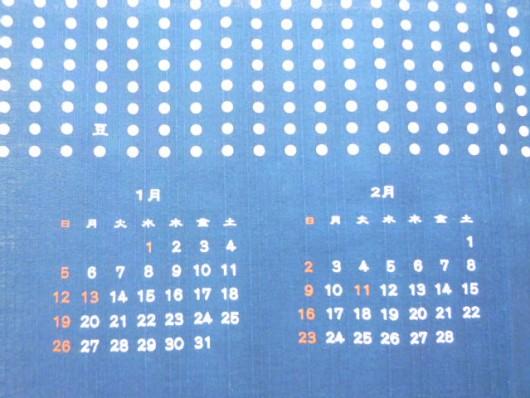 小布カレンダー