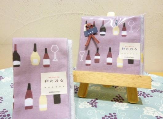 濱文様 和たおるセミウォッシュ ワイン