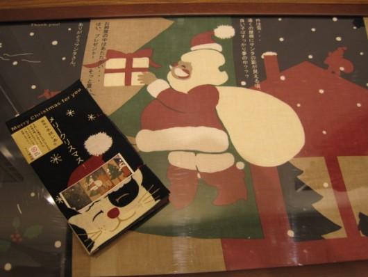 てぬ本 クリスマス  ¥1050