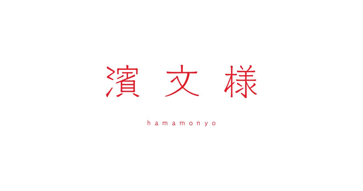 濱文様|横浜のデザインテキスタイルブランド