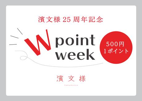 25周年記念Wポイントウィーク